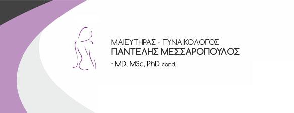 ΠΑΝΤΕΛΗΣ ΜΕΣΣΑΡΟΠΟΥΛΟΣ MD,MSc,Phd(c)